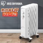 ヒーター ウェーブ型オイルヒーター メカ式 ホワイト IWH2-1208D-W アイリスオーヤマ