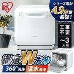 食洗機 工事不要 卓上 食洗器 食器洗い乾燥機 食器洗い洗浄機 コンパクト ISHT-5000-W アイリスオーヤマ(あすつく)