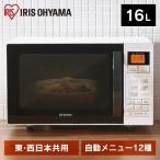 オーブンレンジ 安い 電子レンジ 16L 一人暮らし ホワイト レンジ MO-T1604-W アイリスオーヤマ 新生活