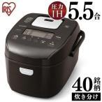 炊飯器 5合 一人暮らし 5合炊き 圧力 IH アイリスオーヤマ 圧力IHジャー炊飯器 5.5合 KRC-PD50-T ブラウン