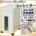 ショッピングシュレッダー シュレッダー 家庭用 業務用 電動 ペーパーシュレッダー 電動シュレッダー クロスカット 静音 縦置き CD DVD カード PS8HMI(あすつく)