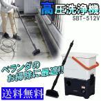 高圧洗浄機 家庭用 アイリスオーヤマ タンク式高圧洗浄機 ベランダセット SBT-512V