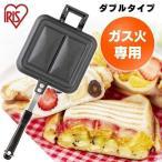 ホットサンドメーカー 耳まで 2枚 直火 アウトドア ホットサンド フライパン ホットサンドフライパン ダブル GHS-D アイリスオーヤマ