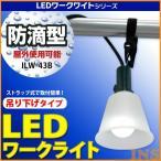 ショッピングLED LEDライト 野外ライト 屋外ライト ワークライト 簡易防水タイプ ILW-43B アイリスオーヤマ