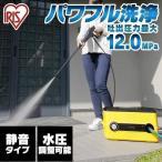 高圧洗浄機 家庭用 アイリスオーヤマ FBN-604 超強力水圧 静音タイプ