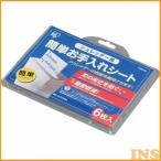 ショッピングシュレッダー シュレッダー簡単お手入れシート 6枚入り SMS06  アイリスオーヤマ