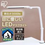 デスクライト LED 子供 目に優しい クランプ式 学習机 勉強 アイリスオーヤマ LDL-701CL-W