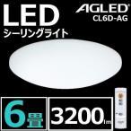 シーリングライト LED 照明 6畳 調光 おしゃれ シンプル 工事不要 タイマー LEDシーリングライト 新生活 一人暮らし CL6D-AG AGLED:予約品