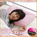 (在庫処分)枕 まくら 寝具 ビーズ やわらか かわいい レディースピロー PLA-4363 アイリスオーヤマ