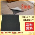 ホットカーペット 本体 2畳 室温センサー付ホットカーペット SHC-2H