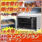 多機能に使えるコンべクションオーブン