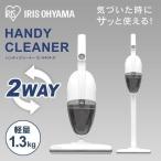 掃除機 ハンディ掃除機 ハンディクリーナー クリーナー 2WAY IC-HN40 アイリスオーヤマ