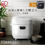 炊飯器 3合 銘柄炊き ジャー炊飯器 RC-MA30-B アイリスオーヤマ