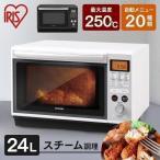 オーブンレンジ スチームオーブンレンジ 人気 ランキング 電子レンジ フラットタイプ グリル  MS-2401 アイリスオーヤマ:予約品
