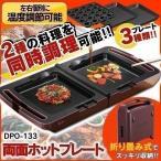 ホットプレート 焼肉 たこ焼き 両面ホットプレート 3WAY たこ焼き 大型 1人 家族 人気 ランキング ホームパーティー DPO-133 アイリスオーヤマ