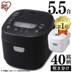 炊飯器 5合 アイリスオーヤマ 安い 炊飯ジャー 5合炊き RC-MC50-B(あすつく)