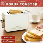 トースター おしゃれ シンプル 食パン ポップアップトースター IPT-850-W アイリスオーヤマ