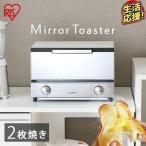 トースター 食パン おしゃれ ミラーオーブントースター横型 MOT-011 アイリスオーヤマ