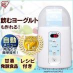 アイリスオーヤマ ヨーグルトメーカープレミアム IYM-012 調理器具