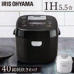 炊飯器 5.5合 アイリスオーヤマ  新生活 米屋の旨み 銘柄炊き IHジャー炊飯器 RC-IB50-B