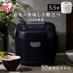炊飯器 5合 IH 5.5合 IH炊飯器 IHジャー