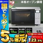 オーブンレンジ フラットテーブル 18L MO-F1801 アイリスオーヤマ【あすつく】