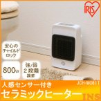 ヒーター おしゃれ 暖房器具 人感センサー付セラミックヒーター 800W JCH-M081T アイリスオーヤマ