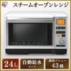 電子レンジ オーブン オーブンレンジ スチーム スチームオーブンレンジ 加熱水蒸気 安い アイリスオーヤマ フラット 一人暮らし 24L MS-2402
