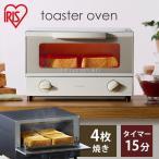オーブントースター アイリスオーヤマ 安い おしゃれ