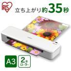 アイリスオーヤマ 高速起動ラミネーターHSL-A32-Wホワイト