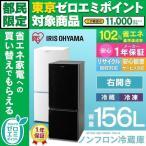 冷蔵庫 一人暮らし ミニサイズ おしゃれ 2ドア 冷凍 冷蔵 ノンフロン冷凍冷蔵庫 156L コンパクト AF156-WE NRSD-16A-B アイリスオーヤマ ゼロエミポイント対象