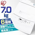 洗濯機 一人暮らし 7kg 全自動洗濯機 縦型 IAW-T701 アイリスオーヤマ 単身 7.0kg シンプル:予約品