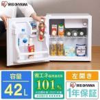 冷蔵庫 一人暮らし ミニサイズ おしゃれ 1ドア 冷蔵 ノンフロン冷蔵庫 42L コンパクト 左開き AF42L-W アイリスオーヤマ