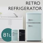 IRIS ノンフロン冷凍冷蔵庫 AF81-W