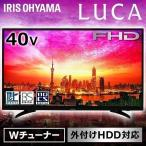 IRIS 液晶テレビ ハイビジョン LUCA LT-40A420