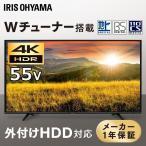 テレビ 55型 4k 液晶テレビ 新品 本体 アイリスオーヤマ LT-55A620