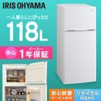 冷蔵庫 一人暮らし 新品 安い ノンフロン冷蔵庫  2ドア 118L コンパクト シンプル 新生活 省エネ 静音 ホワイト AF118-W アイリスオーヤマ