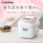 炊飯器 3合 一人暮らし アイリスオーヤマ 安い 新品 3合炊き 銘柄炊き RC-MC30-WPG