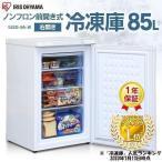 家庭用 冷凍庫 小型 前開き 引き出し アイリスオーヤマ