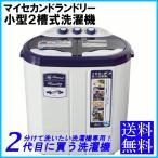 洗濯機 2槽式小型洗濯機 2槽式洗濯機 心脱水機 赤ちゃん ペット 油 泥 コンパクト 小型 マイセカンドランドリー TOM05