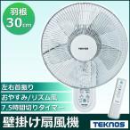 扇風機 壁掛け扇風機 首振り タイマー フルリモコン30cm KI-W279R (B)
