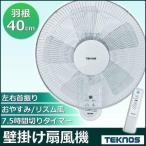 扇風機 壁掛け 首振り フルリモコン おやすみ風 リズム風 静音 タイマー 送風 40cm KI-W478R (B)