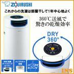除湿機  衣類乾燥除湿器 衣類乾燥機 本体 洗濯 除湿機 湿気取り RJXA70 WL 象印