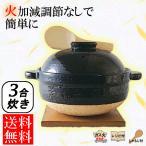 伊賀焼 かまどさん 3合炊き CT-01 直火専用ご飯土鍋