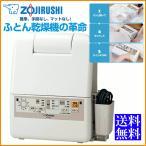 布団乾燥機 ふとん乾燥 象印 ダニ退治 安い 湿気取り くつ乾燥 靴乾燥 シューズドライヤー ふとん乾燥機 RFAB20CA ZOUJIRUSHI (B)