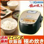 全品P3倍以上★炊飯器 炊飯ジャー 3合 象印 マイコン炊飯ジャーNLBS05XB 【ZOUJIRUSHI】