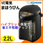 まほうびん VE電気まほうびん 2.2L CVDN22-TA 象印 電気ポット