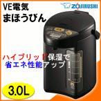 (セール)魔法瓶 まほうびん 電気魔法瓶 VE電気まほうびん 3.0L CVDN30-TA 象印