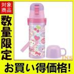 水筒 キャラクター水筒 直飲み 子供 2WAY 軽量2WAYステンレスボトル ぼんぼんパッチワーク SKDC4