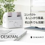 扇風機 卓上 小型 ファン オフィス 学習机 コンパクト ミニ扇風機 卓上扇風機  TEKNOS デスクファン TI-2001 千住(B